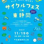サイクルフェスin東静岡