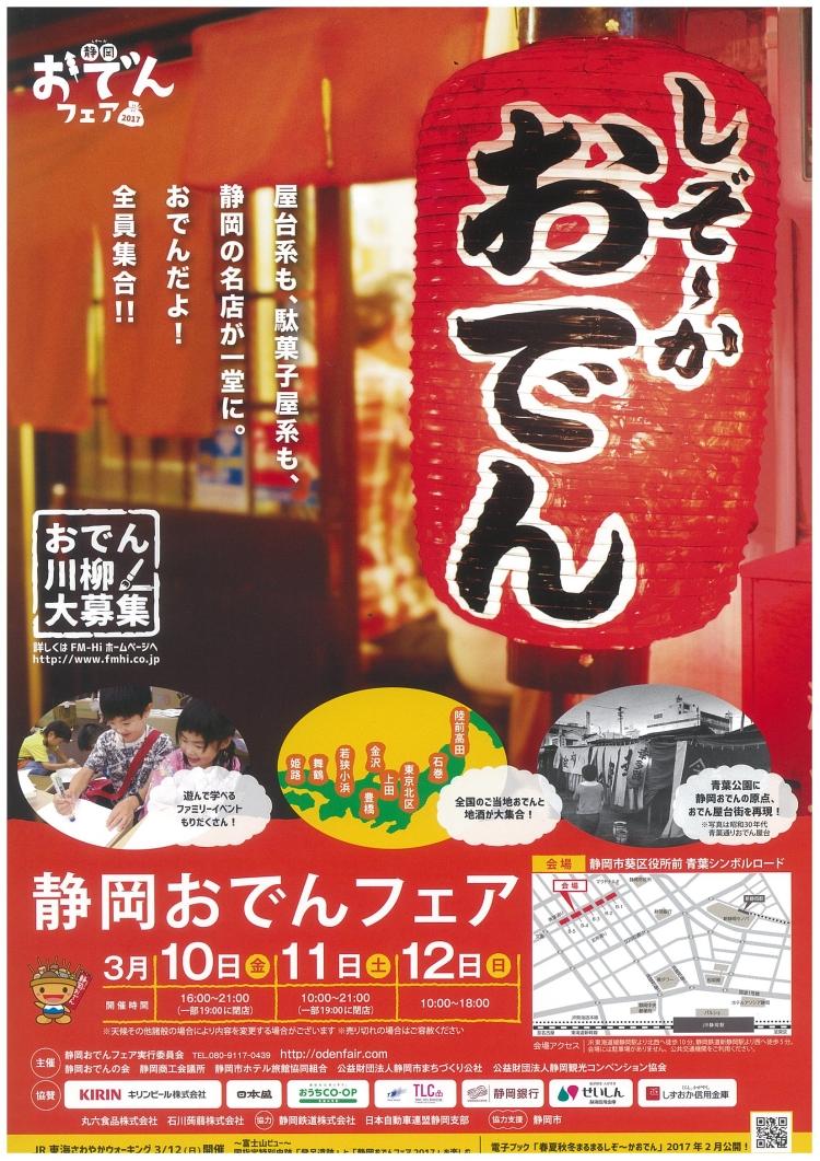 静岡おでんフェア2017