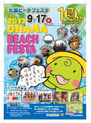 大浜ビーチフェスタ2017