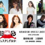 駿府城夏まつり 超ドSフェスタしずおか ~この夏は、あの夏になって、一生残る。~