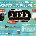 韓日観光交流フェスティバル in 静岡