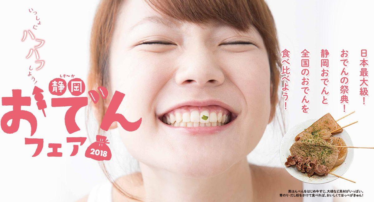 日本最大級!おでんの祭典!静岡おでんと全国のおでんを食べ比べよう!静岡おでんフェア2018