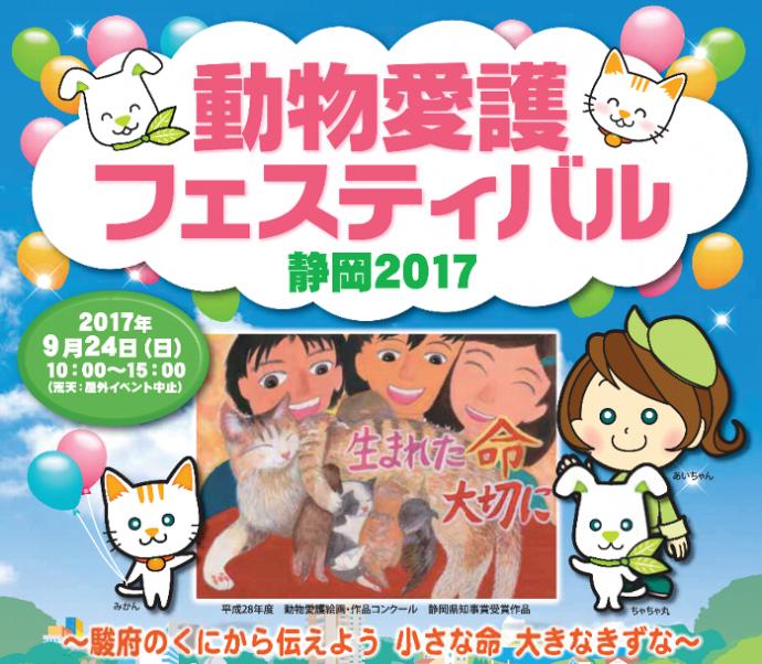動物愛護フェスティバル静岡2017