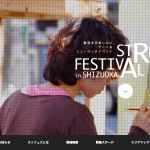 ストリートフェスティバル・イン・シズオカ