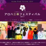 アロハ三保フェスティバル2017
