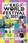 KKGワールドフェス2017