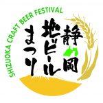 第3回静岡地ビールまつり