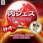 静岡市の駿府城公園に日本全国の名店が一堂に会し、静岡を肉一色に染め上げます。 ゴールデンウイークは肉フェスへ直行!肉フェス SHIZUOKA 2017