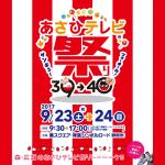 あさひテレビ祭り2017