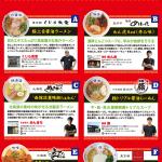 第十回とびっきり!静岡ラーメンフェスタ