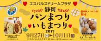 静岡パンまつり・いもまつり2017