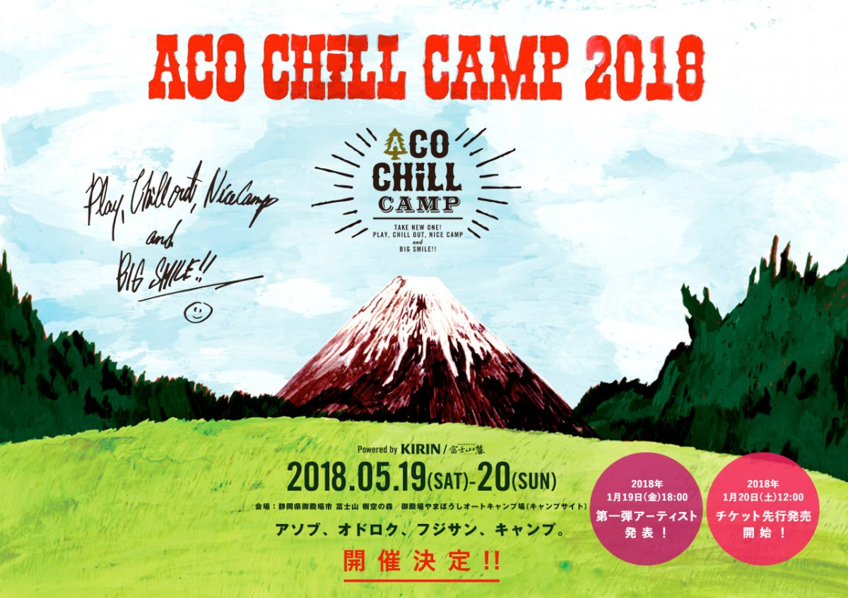 アソブ、オドロク、フジサン、キャンプ。アコチルキャンプ2018