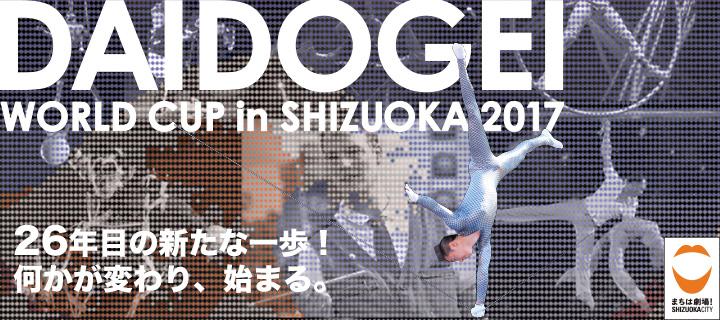 大道芸ワールドカップin静岡2017