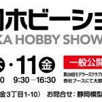 模型の世界首都へようこそ 静岡ホビーショー2018