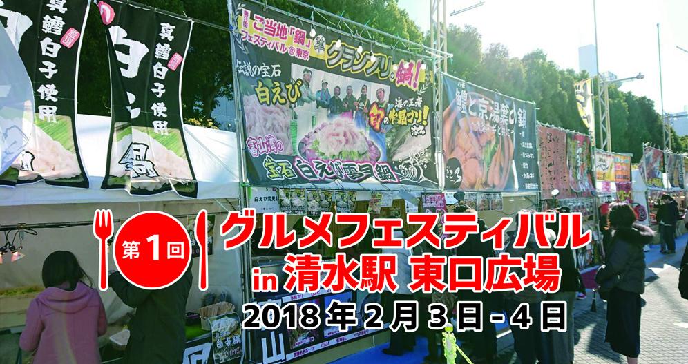 グルメフェスティバル in 清水