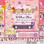 葵スクエア、青葉シンボルロードの特設ステージに、 SBSラジオのパーソナリティーが大集合します!SBSラジオパーク2018