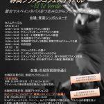 屋台でスペインタパスをつまみながらフラメンコを楽しもう!第2回静岡フラメンコフェスティバル