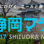 静岡マラソンフェスタ2018