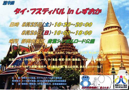 日本の真ん中静岡で、タイ国を楽しもう!タイフェスティバル in しずおか 2018