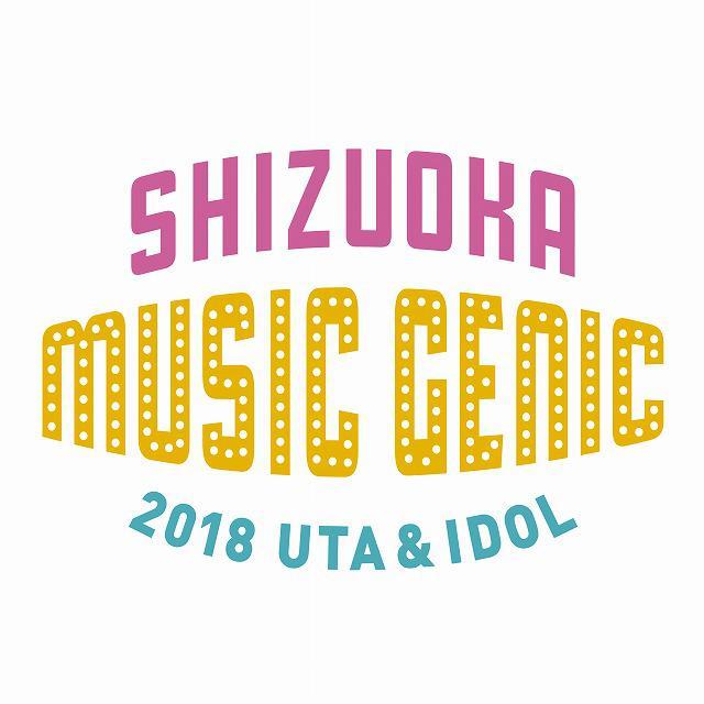 2018年春、JR静岡駅前にオープンする静岡県最大級のLIVE HOUSE「LIVE ROXY SHIZUOKA」で開催される音楽フェス!SHIZUOKA MUSIC GENIC 2018 Spring