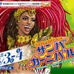 静岡の「おまち」が南米色に染まる!第19回シズオカ・サンバカーニバル2018