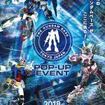 キミの「ガンダムベース」がここにある!THE GUNDAM BASE TOKYO POP-UP EVENT in SHIZUOKA