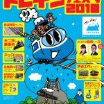 子どもも大人も楽しめる、日本最大級のトレインイベント!グランシップトレインフェスタ2018