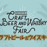 静岡クラフトビール&ウイスキーフェア