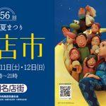 第56回静岡夏まつり 夜店市