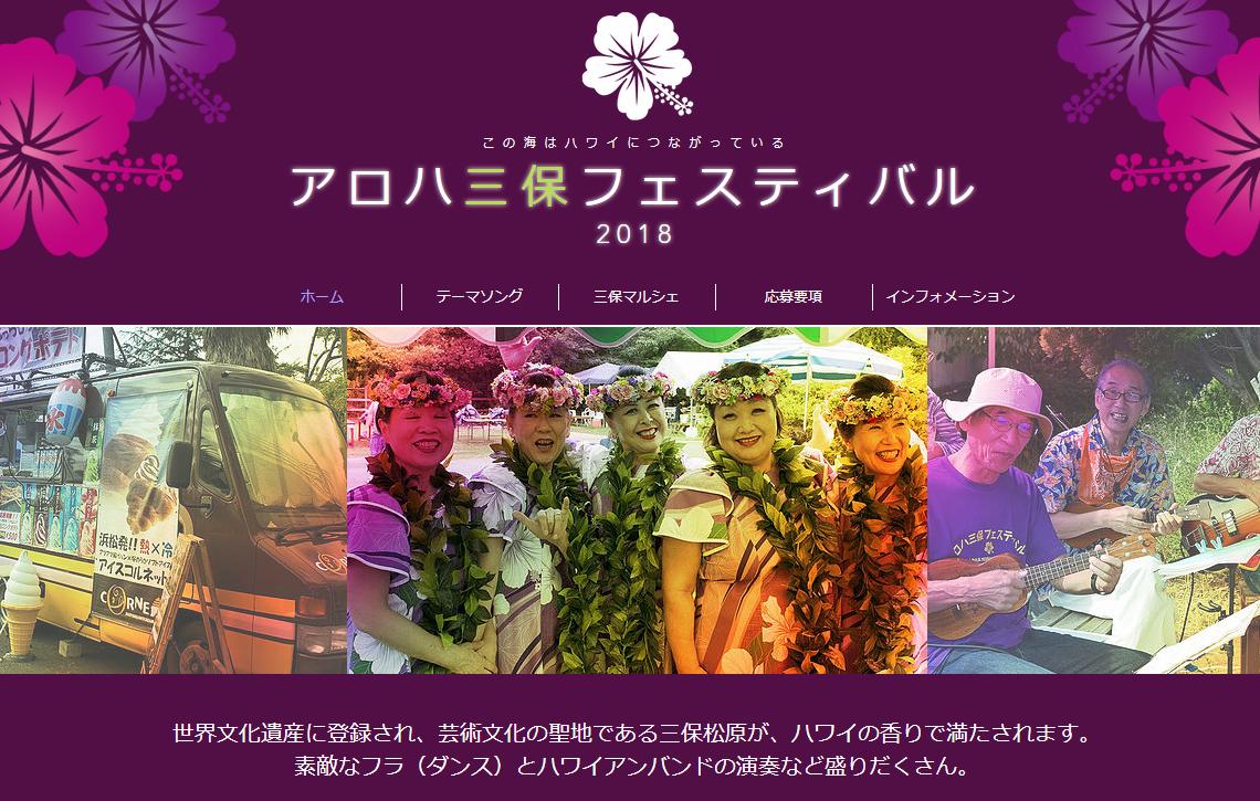 アロハ三保フェスティバル2018