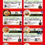 とびっきり!第11回静岡ラーメンフェスタ