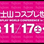 第6回富士山コスプレ世界大会