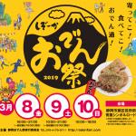寄ってこ!食べてこ!おでん通!静岡おでん祭2019
