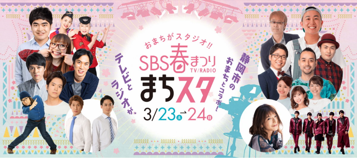 SBSテレビ・ラジオと静岡市中心街の4つの商店街がコラボ!おまちがスタジオ!! SBS 春まつり まちスタ