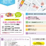 静岡マラソンフェスタ2019