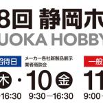 第58回静岡ホビーショー