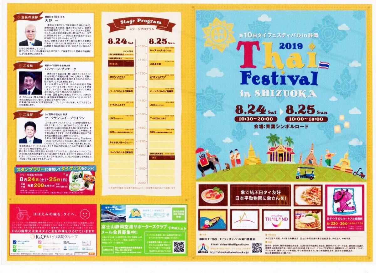 第10回タイフェスティバル in 静岡