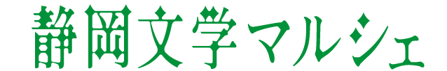 第三回静岡文学マルシェ
