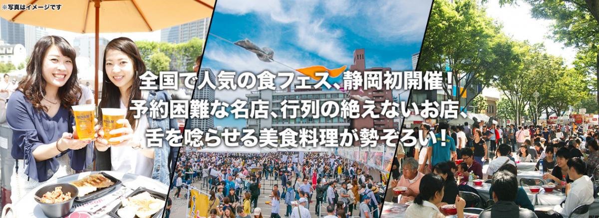 フードソニック2019 in シズオカ