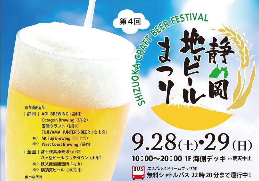 第4回静岡地ビールまつり