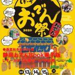 【中止】静岡おでん祭2020