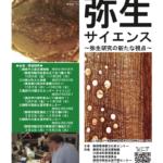 静岡県埋蔵文化財センター巡回展「弥生サイエンス」
